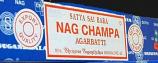 Naagchampa Satya saibaba